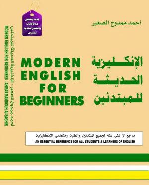 Modern English For Beginners PDF