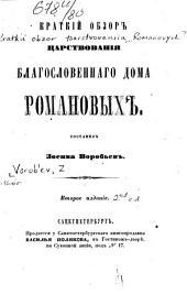 Краткий обзор царствования благословленного дома Романовых