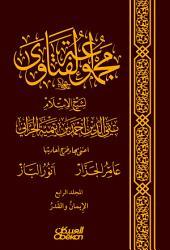 مجموعة الفتاوى لشيخ الإسلام تقي الدين أحمد بن تيمية الحرّاني: المجلد الرابع : الإيمان والقدر