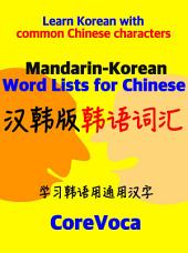 Mandarin-Korean Word Lists for Chinese: Learn Korean with common Chinese characters