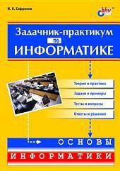 Задачник-практикум по информатике