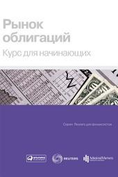 Рынок облигаций: Курс для начинающих