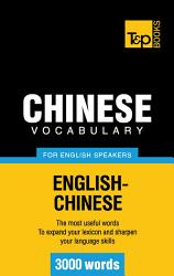 Chinese vocabulary for English speakers   3000 words PDF