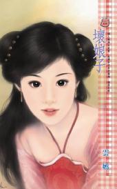 壞娘子: 禾馬文化甜蜜口袋系列113