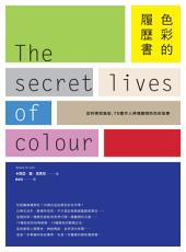 色彩的履歷書:從科學到風俗,75種令人神魂顛倒的色彩故事: The secret lives of colour