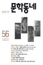 계간 문학동네 2008년 가을호 통권 56호