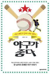 야구가 좋다: 야구에 빠진 한 남자의 야구 섭렵기