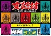 【ヨココミ】女犯坊(9): 巻之九 神かくし