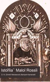 От водворенія Славян в сей странѣ до присоединенія оной, в 1654 году, к Россійскому государству царем Алексѣем Михайловичем