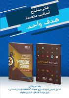 Guide to the Project Management Body of Knowledge  PMBOK R  Guide Sixth Edition   Agile Practice Guide Bundle  ARABIC  PDF