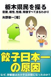 栃木県民を操る: 恋愛、相性、性格、特徴すべてまるわかり