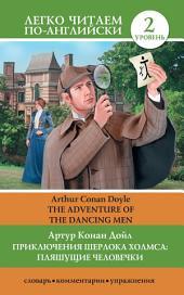 Приключения Шерлока Холмса: Пляшущие человечки / The Adventure of the Dancing Men