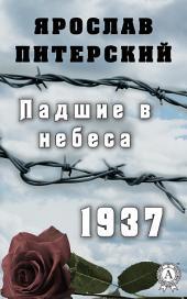 Падшие в небеса 1937