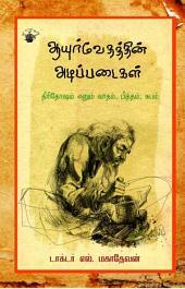 ஆயுர்வேதத்தின் அடிப்படைகள் / Ayurvedathin Adipadaigal: திரிதோஷம் எனும் வாதம், பித்தம், கபம் / Thirudosham enum vaadam, piththam, kabam