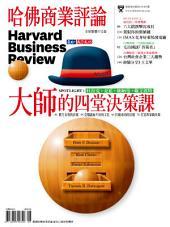 哈佛商業評論2013年8月號: 大師的四堂決策課