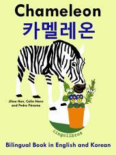 Learn Korean: Korean for Kids. Chameleon - 카멜레온: Bilingual Book in English and Korean: Learn Korean Series