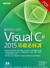 Visual C# 2015基礎必修課(適用VC#2015~2013)(電子書)