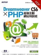 Dreamweaver CS6 X PHP超強互動網站特訓班 (電子書)