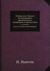 Оптика или Трактат об отражениях, преломлениях, изгибаниях и цветах света