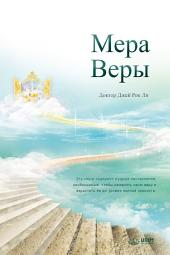 Мера Веры : The Measure of Faith (Russian Edition)