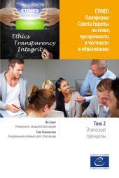 ETINED Платформа Совета Европы по этике, прозрачности и честности в образовании