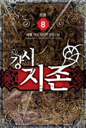 [걸작] 강시지존 8 (완결)