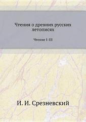 Чтения о древних русских летописях