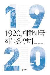 1920, 대한민국 하늘을 열다