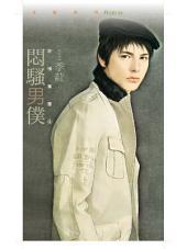 悶騷男僕【詐情集團4】: 狗屋花蝶1052