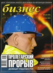 Бизнес-журнал, 2005/17