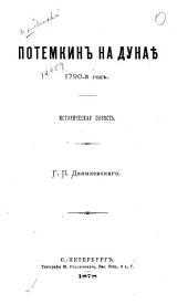 Потемкин на Дунаѣ, 1790-й год: историческия повѣсть