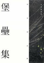 堡壘集: 柏楊精選集3