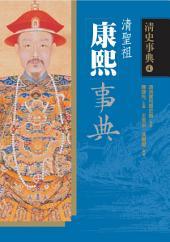 康熙事典: 清史事典4