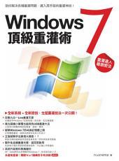Windows 7 頂級重灌術