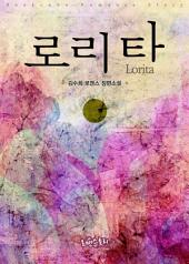 [세트] 로리타 (Lorita) (무삭제판 전2권/완결)