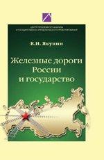 Железные дороги России и государство