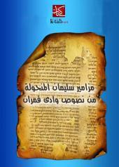 مزامير سليمان المنحولة من نصوص وادى قمران