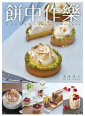 餅中作樂——甜品師的私藏甜點
