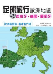 足球旅行歐洲地圖:西班牙‧德