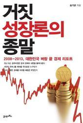 거짓성장론의종말: 2008-2013, 대한민국 벼랑 끝 경제 리포트