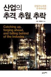 산업의 추격, 추월, 추락: 산업주도권과 추격사이클