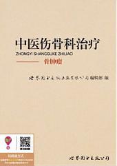 中医伤骨科治疗:骨肿瘤
