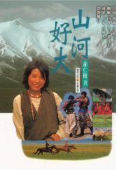 山河好大: 青海、西藏、內蒙古