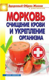 Морковь. Очищение крови и укрепление организма