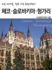 2년 20개국, 정보 가득 유럽여행기_체코·슬로바키아·헝가리