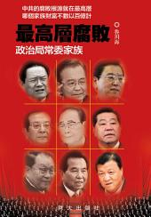 《最高層腐敗》: 政治局常委家族
