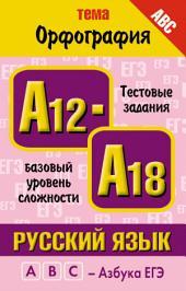 Русский язык. Тема «Орфография». Тестовые задания базового уровня сложности: А12-А18