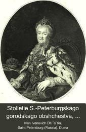 Столѣтіе С.-Петербургскаго городскаго общества, 1785-1885 гг