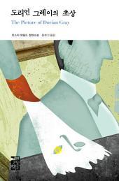 도리언 그레이의 초상: 열린책들 세계문학 152