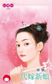 代嫁新娘《限》: 禾馬文化紅櫻桃系列223